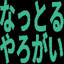 :stamp_nattoruyarogai:
